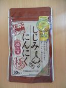 Kiwame