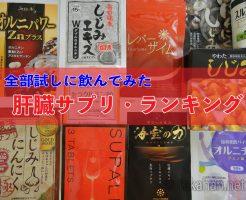 肝臓サプリ・ランキング/TOP画像